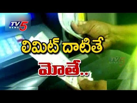 Limit on ATM Transactions | New Restrictions from today : TV5 News