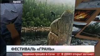 Фестиваль «Грань». Новости. GuberniaTV