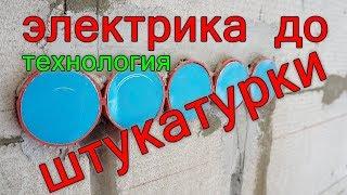 видео Монтаж электропроводки в частном доме