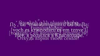 Проект «Учим армянский язык». Урок 48