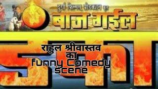 bhojpuri film ziddi Pawan Singh. Comedy scene by Rahul Srivastava