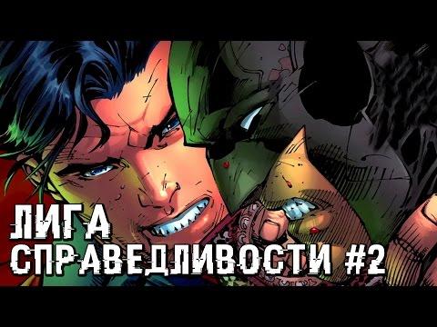 Лига Справедливости #2: Бэтмен против Супермена