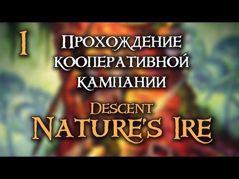 Descent: Nature's Ire #1 Кооперативное приключение (Перезалив)
