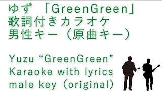 ゆず「GreenGreen」歌詞付きカラオケ男性キー(原曲キー)