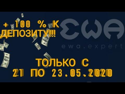 Ewa Expert МЕГА акция +100% к депозиту! регистрация, пополнение счета. ЕВА ЭКСПЕРТ. EWA.expert