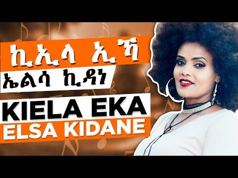 New Eritrea Music 2017 - Elsa Kidane -