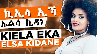 New Eritrean Music 2017 - Elsa Kidane -