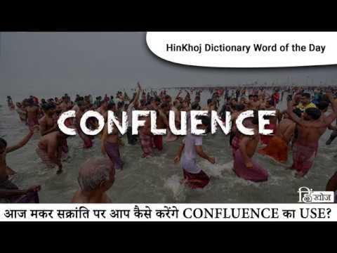 Confluence In Hindi - HinKhoj Dictionary