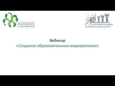 Вебинар: «Создание образовательных видеороликов»