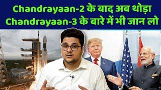 Chandrayaan-2 के बाद अब Chandrayaan-3,Nag ATGM Ready For Serial Production