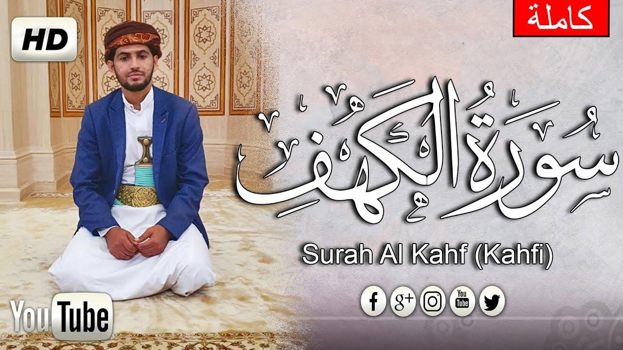 سورة الكه� كاملة الله الله كأن القارئ يقرأ بقلبه � صوت هادئ ومريح يجعلك تتدبر كل اية  Surat Al-kahf
