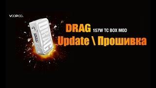видео Купить боксмод VooPoo Drag 157w Оригинал в Киеве