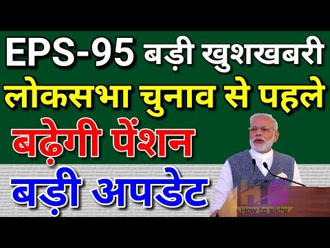 Today EPS 95 Pension Hike Latest News 2019 | EPS95 Pensioners Big Update in Hindi | EPFO, EPF, PF
