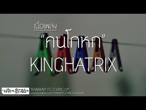 คนโกหก (Pinocchio Girl) - KINGHATRIX (เนื้อเพลง)