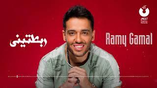 Ramy Gamal - Rabateeny | رامي جمال - ربطتيني