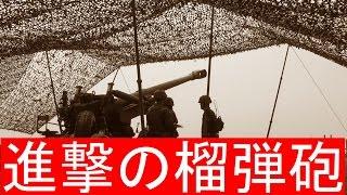 進撃の榴弾砲(大砲)撃ちまくり!JGSDF thumbnail
