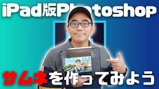 【ガチ検証】iPad版Photoshopは実際使いものになる?使い方やできることをチェック