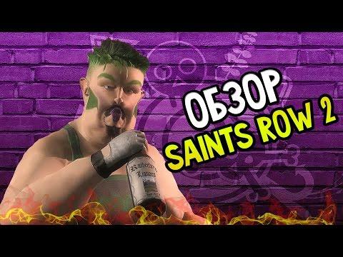 Saints Row 2 Не Обзор На Русском