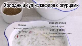 Вкусные супы рецепты с фото.Холодный суп из кефира с огурцами