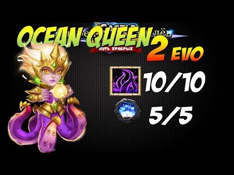Ocean Queen, 2 ЭВО, 10/10 СКИЛЛ, Битва Замков, Castle Clash