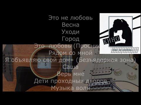 """Просто акустика и электрогитара. Альбом """"Это не любовь..."""". Группа КИНО. (От фаната)"""