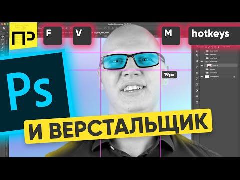Что нужно знать о Photoshop верстальщику? Горячие клавиши, инструменты в Фотошопе