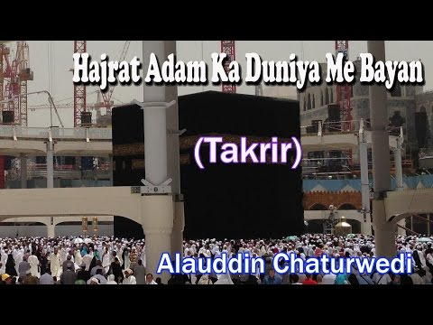 Hajrat Adam Ka Duniya Me Bayan ☪☪ Very Important Takrir Latest New ☪☪ Alauddin Chaturwedi [HD]