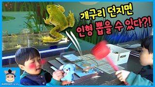 개구리 던지면 인형 뽑을 수 있다? 신기한 인형뽑기 달인 방탈출 대결 (꿀잼ㅋ) ♡ 에버랜드 놀이공원 테마파크 놀이 challenge | 말이야와 친구들 MariAndFriends