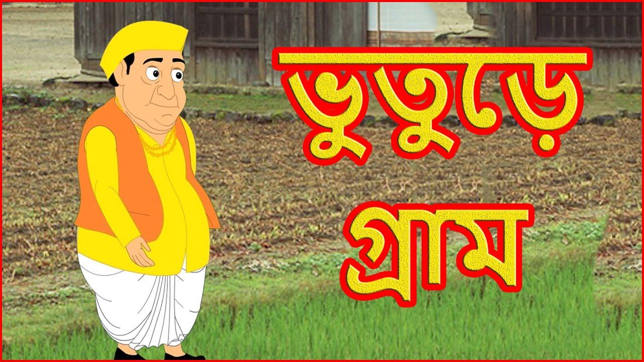 ভুতুড়ে গ্রাম   Haunted Village   Bangla Cartoon   Moral Stories for  Children   বাংলা কার্টুন