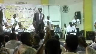 محمد الأمين حفل28 4 2017 إشتياق