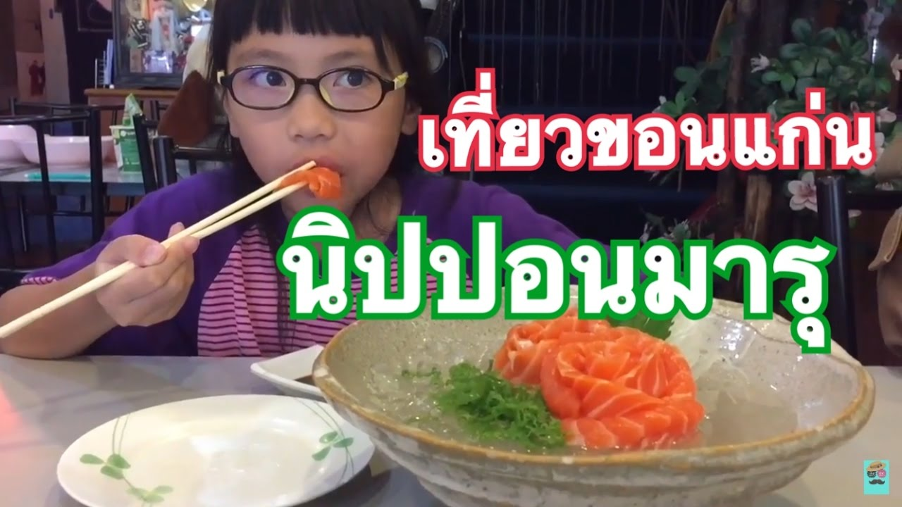 เที่ยวขอนแก่น ร้านอาหารญี่ปุ่นครัวนิปปอนมารุ อร่อย ประหยัด ราคาไม่แรง