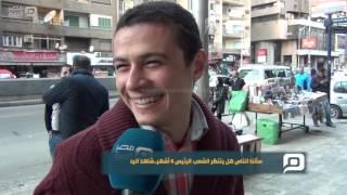 بالفيديو| آراء المصريين حول طلب الرئيس من الشعب الانتظار 6 أشهر
