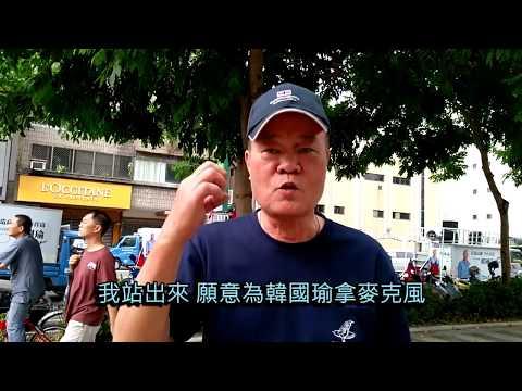 民進黨老黨員張銘誌:民進黨已死  感謝上蒼派韓國瑜來高雄