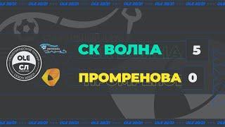XIV сезон OLE СК Волна ПромРенова
