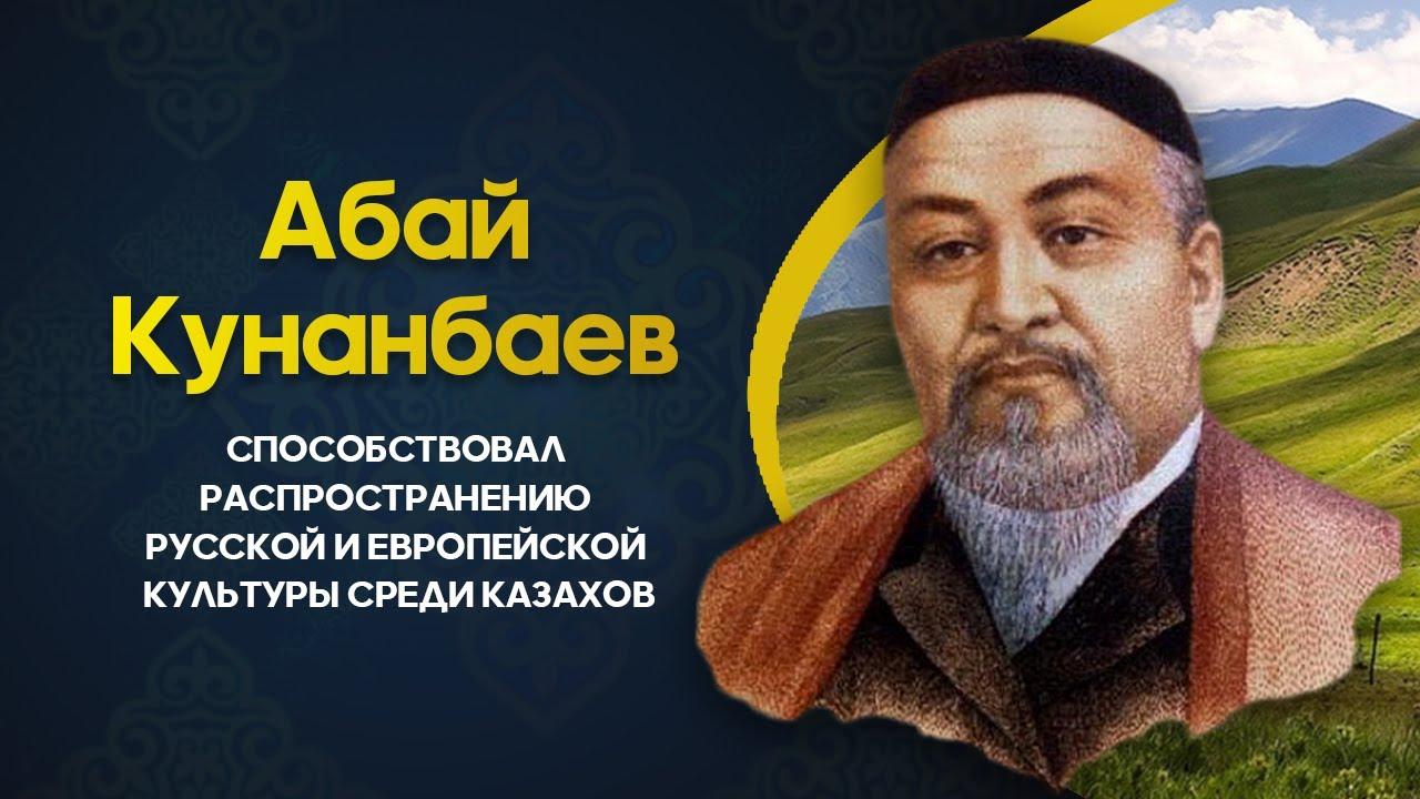Абай Кунанбаев. Краткая биография великого казахского поэта