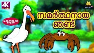 Malayalam Story for Children - സമര്ത്ഥനായ ഞണ്ട് | Smart Crab | Malayalam Fairy Tales | Koo Koo TV