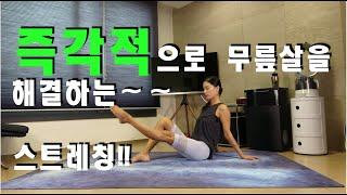 무릎위 허벅지안쪽살을 빠르게 없애주는 100% 효과적인…