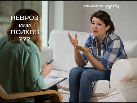 Как убрать психоз