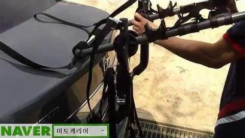미토 후미형자전거캐리어 설치법.mp4