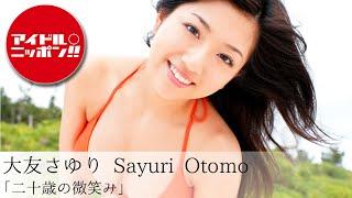 【公式】大友さゆり「二十歳の微笑み」 大友さゆり 動画 1