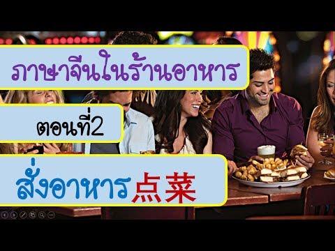 ภาษาจีนในร้านอาหาร EP.2 สั่งอาหาร 点菜