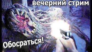 ВЕЧЕРНИЙ ХОРРОР В ТЁМНОЙ КОМНАТЕ, ПРОВЕРЯЕМ НЕРВИШКИ! Resident Evil 7