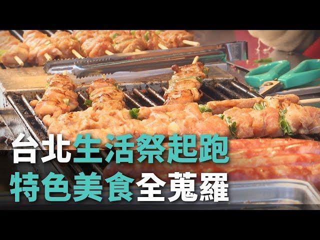 台北生活祭起跑 特色美食全蒐羅【央廣新聞】