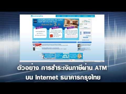 การชำระเงินภาษีผ่านอินเทอร์เน็ต
