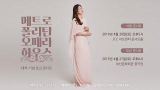 소프라노 박소영 토크콘서트 홍보영상