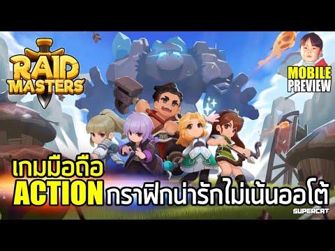 Raid Masters Online เกมมือถือ Action กราฟิกน่ารักๆ ไม่เน้นออโต้ มีระบบช่วยกันขุดแร่สู้บอสในลอบบี้