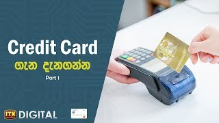 Credit Card ගැන දැනගන්න - ITN Digital with LK Domain Registry - Part 01 Thumbnail