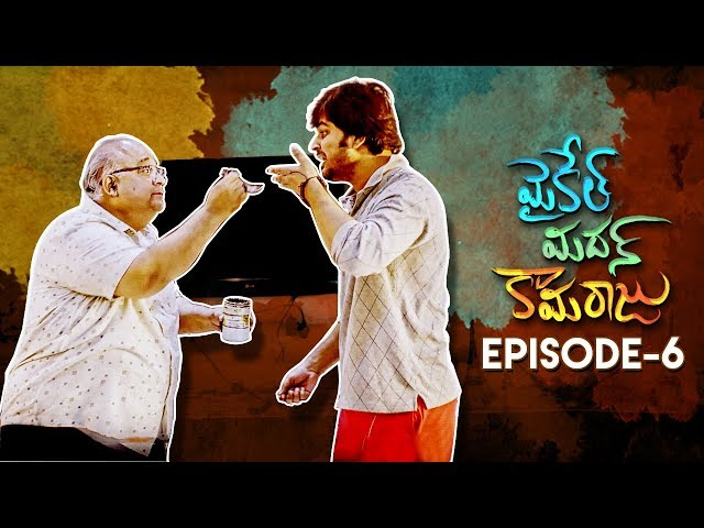 Michael Madan Kamaraju | MMK | E 06 | Abhiram Pilla | Telugu Web Series - Wirally Originals