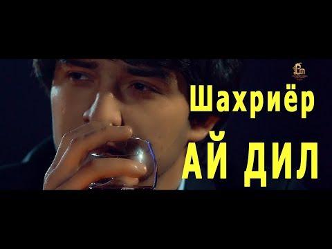 Шахриёр Давлатов Ай дил   Shahriyor Davlatov Ay Dil 2018