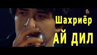 Шахриёр Давлатов Ай дил 2018 _ Shahriyor Davlatov Ay Dil 2018